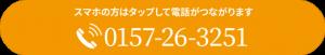 サインカイロプラクティックの電話番号